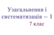 Узагальнення і систематизація знань з теми «Початкові хімічні поняття»