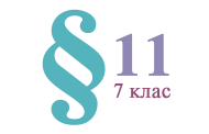 §11. Хімічні формули
