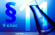 §11. Реакції обміну між розчинами електролітів