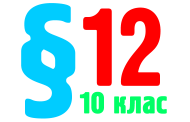 §12. Загальні відомості про азотні та фосфорні добрива