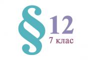 §12. Валентність хімічних елементів