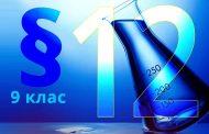 §12. Узагальнення й систематизація вивченого матеріалу