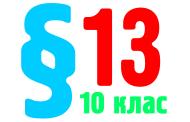 §13. Карбонатна кислота і карбонати