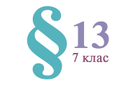 §13. Складання хімічних формул за валентністю