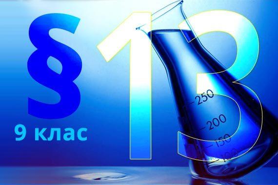 §13. Класифікація хімічних реакцій