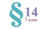 §14. Відносна молекулярна маса