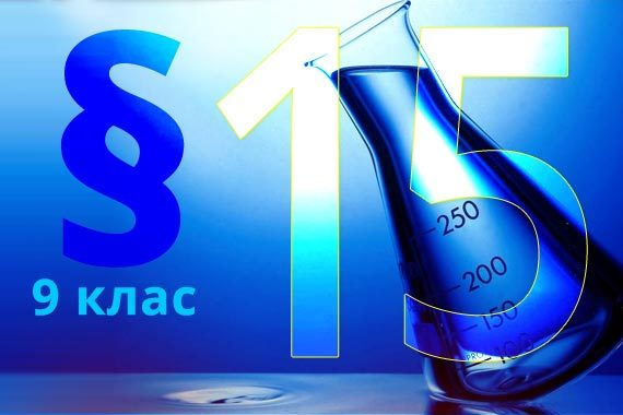 §15. Значення окисно-відновних реакцій