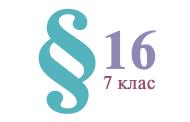 §16. Фізичні та хімічні явища