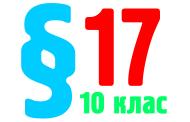 §17. Хімічні властивості металів