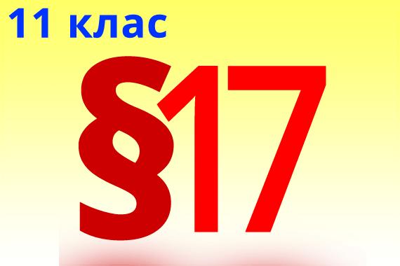 §17. Харчові добавки, Е- числа