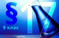 §17. Швидкість хімічних реакцій