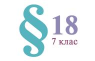 §18. Фізичні властивості речовин