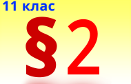 §2. Явище ізомерії.  Структурна ізомерія,  номенклатура насичених вуглеводнів