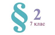 §2. Короткі відомості з історії хімії