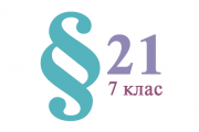 §21. Хімічні рівняння