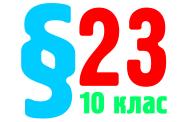 §23. Залізо та сполуки Феруму