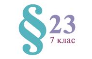 §23. Хімічні властивості кисню