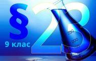 §23. Метан – найпростіша органічна сполука