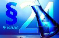 §24. Гомологічний ряд метану