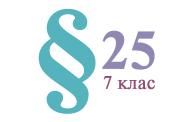 §25. Поширення та колообіг Оксигену в природі