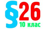 §26. Розвиток металургії в Україні. Охорона навколишнього середовища