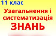 §26. Узагальнення й систематизація знань