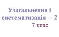 Узагальнення і систематизація знань з теми «Прості речовини, метали і неметали»