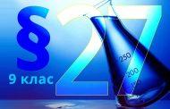 §27. Ацетилен