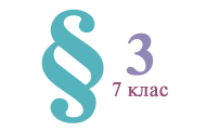 §3. Ознайомлення з лабораторним посудом та обладнанням