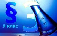 §3. Вода як розчинник