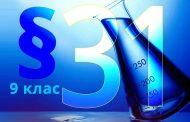 §31. Хімічні властивості спиртів