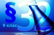 §32. Отруйні властивості спиртів, їх згубна дія на організм людини