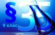 §35. Хімічні властивості оцтової кислоти