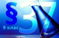 §37. Жири (гліцериди)