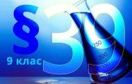 §39. Глюкоза