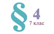 §4. Речовини, матеріали