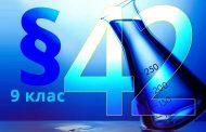 §42. Значення вуглеводів у життєдіяльності організмів