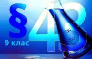 §43. Амінокислоти