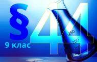 §44. Білки