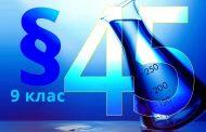 §45. Нуклеїнові кислоти