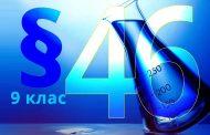 §46. Природні й синтетичні органічні сполуки