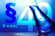 §49. Роль хімічних знань у пізнанні природи