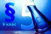 §5. Фізико-хімічна суть процесу розчинення