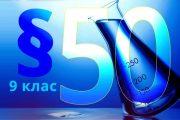 §50. Значення хімічних процесів у природі