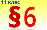 §6. Нафта