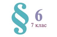 §6. Атоми, молекули, йони