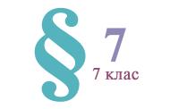 §7. Хімічні елементи
