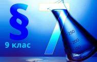 §7. Обчислення масової частки і маси розчинної речовини в розчині