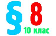 §8. Сульфатна кислота