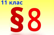 §8. Основні види палива та їх значення в енергетиці